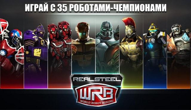 Скачать Игру Real Steel Wrb На Компьютер Через Торрент - фото 3