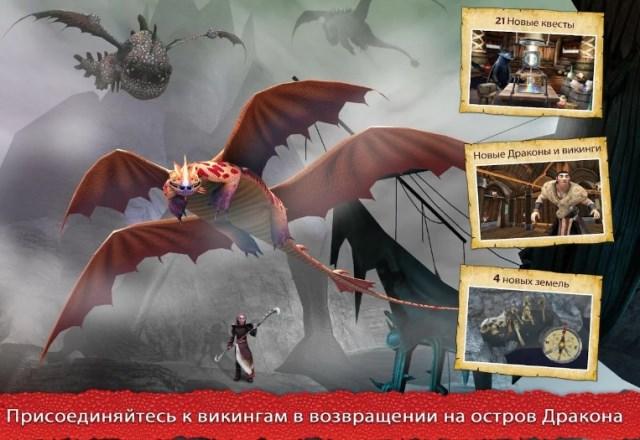 скачать игру school of dragons на русском на компьютер